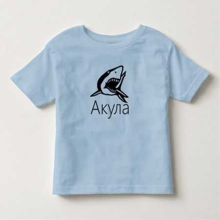 Акула, Shark in Russian Toddler T-shirt - tap to personalize and get yours