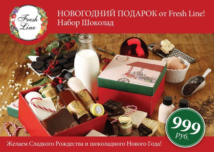 Новогодний подарок от Fresh Line! | РИВ ГОШ - сеть магазинов косметики и парфюмерии
