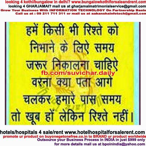 Relationship Suvichar In Hindi Relationship Quote In Hindi