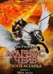 Скачивайте Рик Риордан -  Магнус Чейз и боги Асгарда. Книга 1. Меч Лета онлайн  и без регистрации!