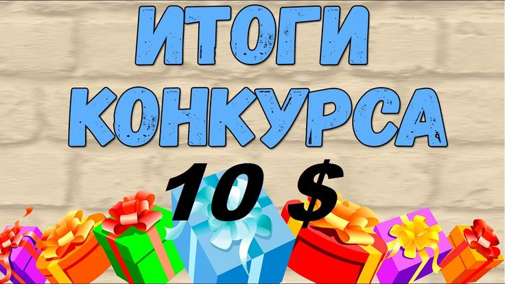 Итоги конкурса на 10 $