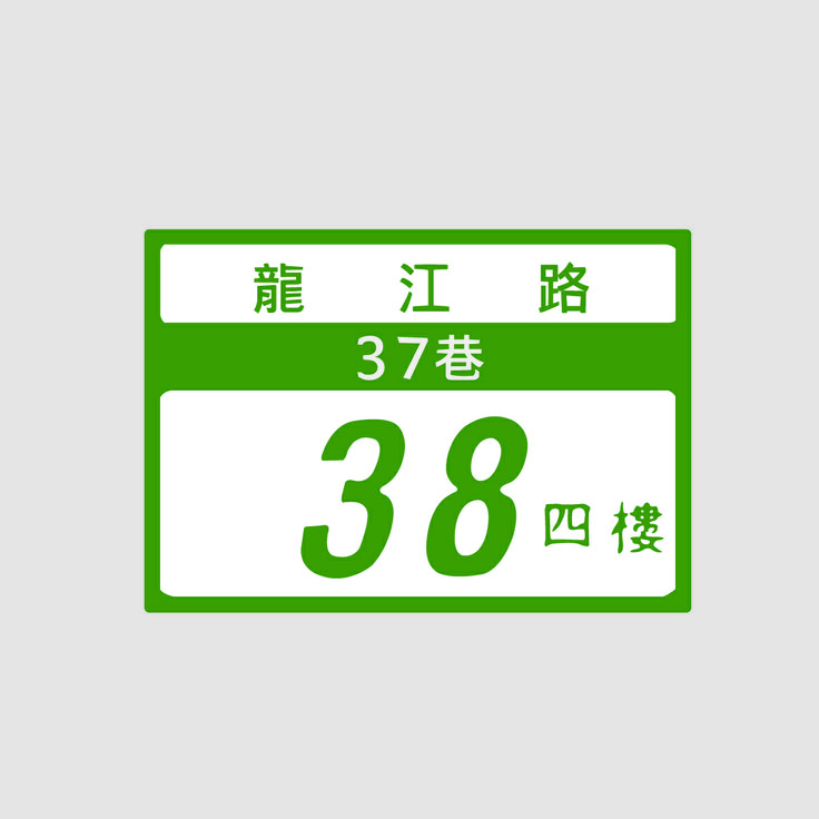 龍江路38號4樓