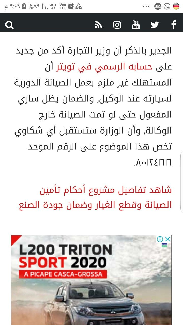 Pin By Investor2030 On Aaa777c البلاغات عن المخالفات في السعودية Car