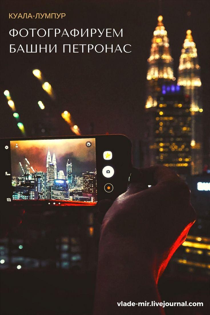 Пять лучших мест для фото Башен Петронас в Куала Лумпур. #малайзия #VladimirZhoga