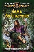 Интересная книга Ложь во спасение, Пьянкова Карина Сергеевна #onlineknigi #книгалучшийподарок #книгинашевсе #imagine
