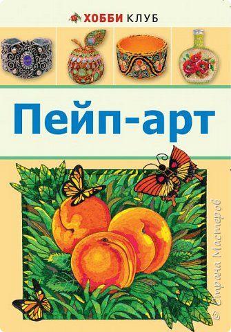 Книга Литературное творчество Новое издание книги Пейп-арт Бумага