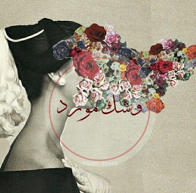 Your face is flowering وشك مورد #arabic #syria #syrian #art #hazan_sasou #flower #old #damascus