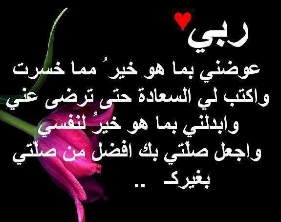 ربي عوضني بما هو خير دعاء Islam Beliefs Islamic Love Quotes Wise Quotes