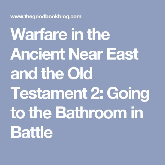 Warfare in the Ancient Near East and the Old Testament 2: Going to the Bathroom in Battle