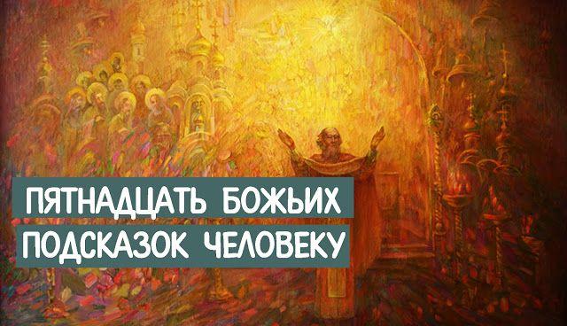 ПЯТНАДЦАТЬ БОЖЬИХ ПОДСКАЗОК ЧЕЛОВЕКУ ~ Трансерфинг реальности