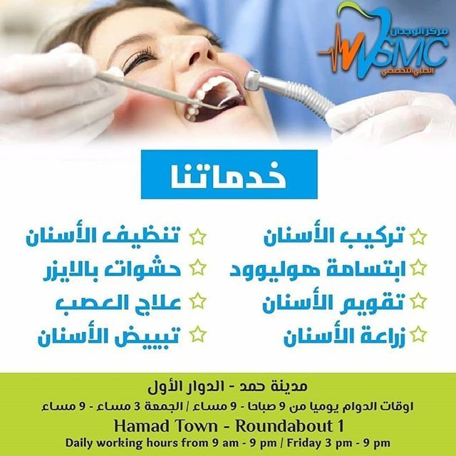 Pin By Al Wejdan Specialist Medical C On Dental Dental Medical Center Medical
