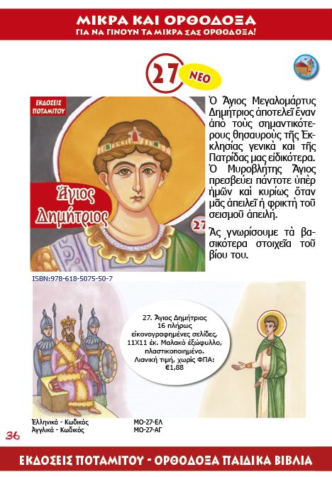 Saint Demetrios Greek