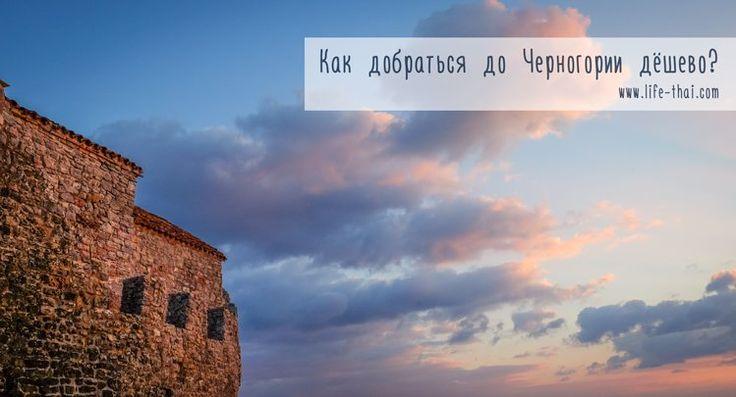 В посте рассмотрены все варианты, как добраться до Черногории: самолётом, поездом, попутчиком на машине. Собраны лучшие цены на авиаперелёты в Черногорию.