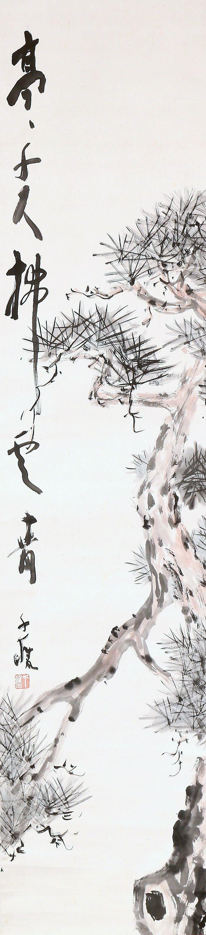 Ogawa Senyo 小川千甕 (1882-1971), Old Pine.