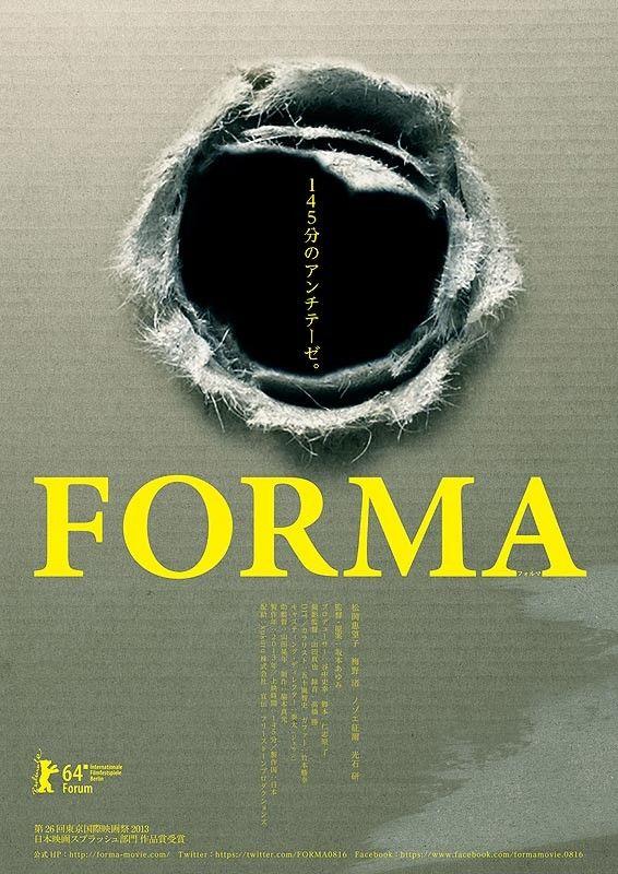 FORMA [] [2014] [] directed by Ayumi Sakamoto