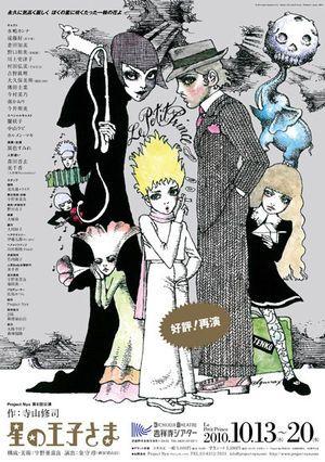 宇野亜喜良 : 星の王子さま(再演) | 作品 | 東京イラストレーターズ ...