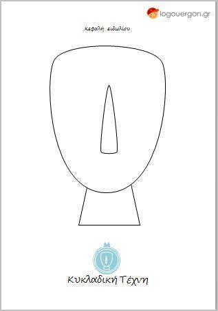 Τα μικρά αυτά αγαλματάκια από μάρμαρο ονομάζονται ειδώλια και καλούμαστε να τα χρωματίσουμε γνωρίζοντας τον Κυκλαδικό πολιτισμό , ένα από τους αρχαιότερους στην Ευρώπη. Τα ειδώλια απεικονίζουν ανθρώπινες μορφές , και έχουν βρεθεί σε αρχαίους τάφους #KikladikiTexni #logouergon