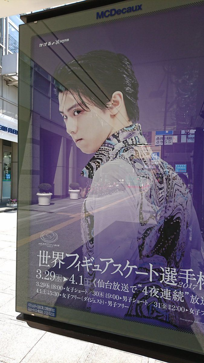 仙台駅に羽生結弦の世界選手権ポスターが設置される。凄くカッコ良すぎてヤバい   フィギュアスケートまとめ零