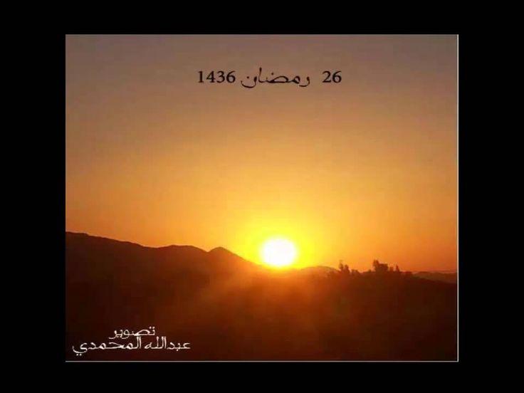 تحري ليلة القدر صور شروق الشمس صبيحة العشر الأواخر من ليلة 21 الى ليلة 28 رمضان 2015 Youtube Movie Posters Poster