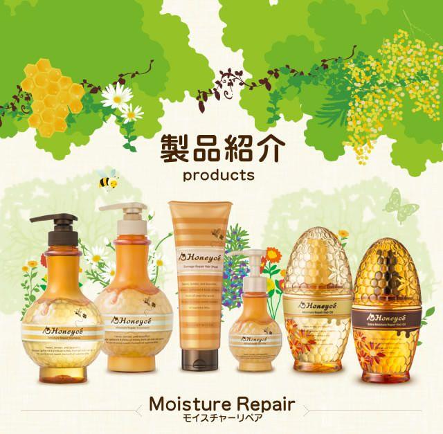 製品紹介 – Moisture Repair | Honeyce'(ハニーチェ)