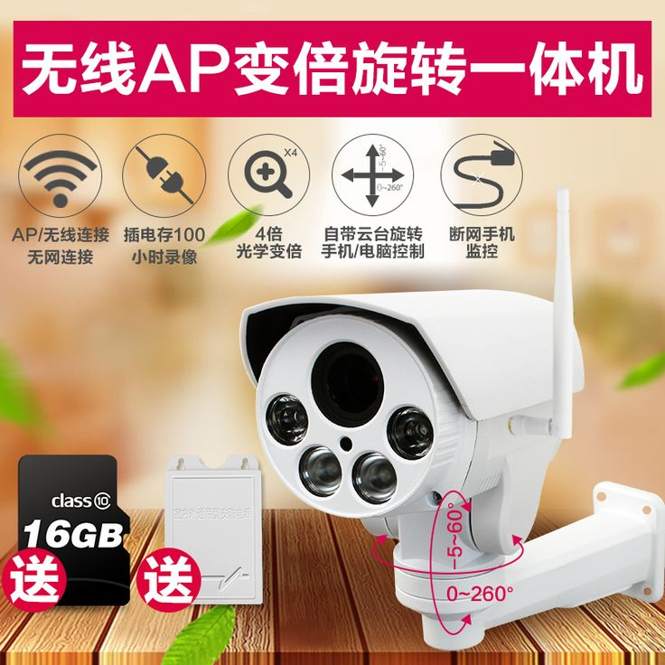 Zoom Wireless PTZ network camera digital surveillance equipment high-definition night vision waterproof one machine