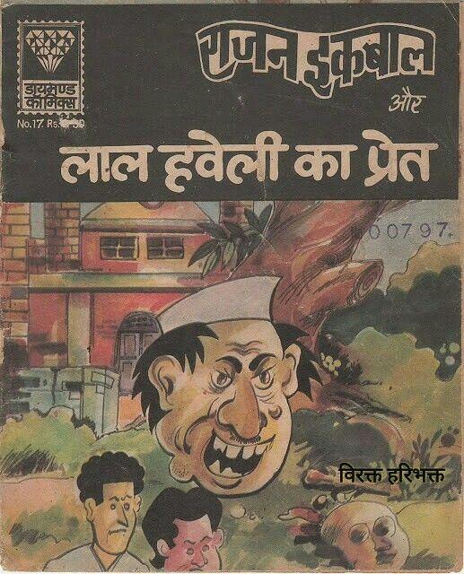 Pin by virakt Haribhakt on Comics (different) in 2019 | Hindi comics