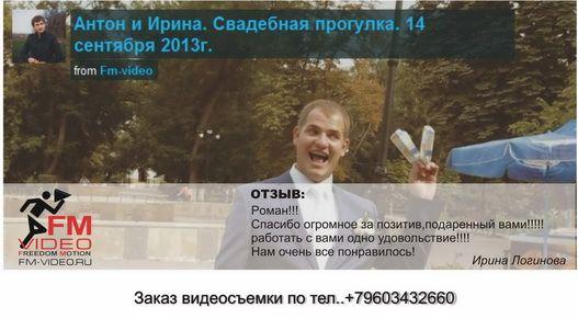 Видеосъемка свадебных торжеств в Саратове +79297775601 fm-video.ru