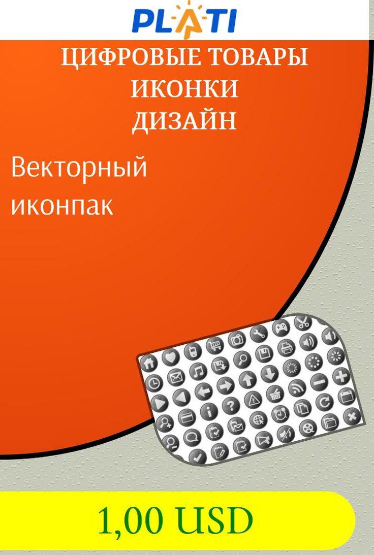 Векторный иконпак Цифровые товары Иконки Дизайн