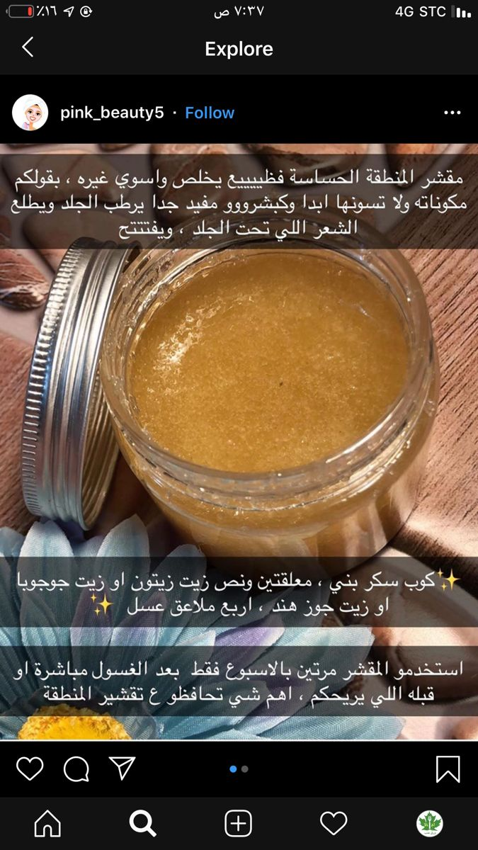 Pin By Yosha On مناطق حساسه Natural Skin Care Diy Beauty Skin Care Routine Beauty Care Routine