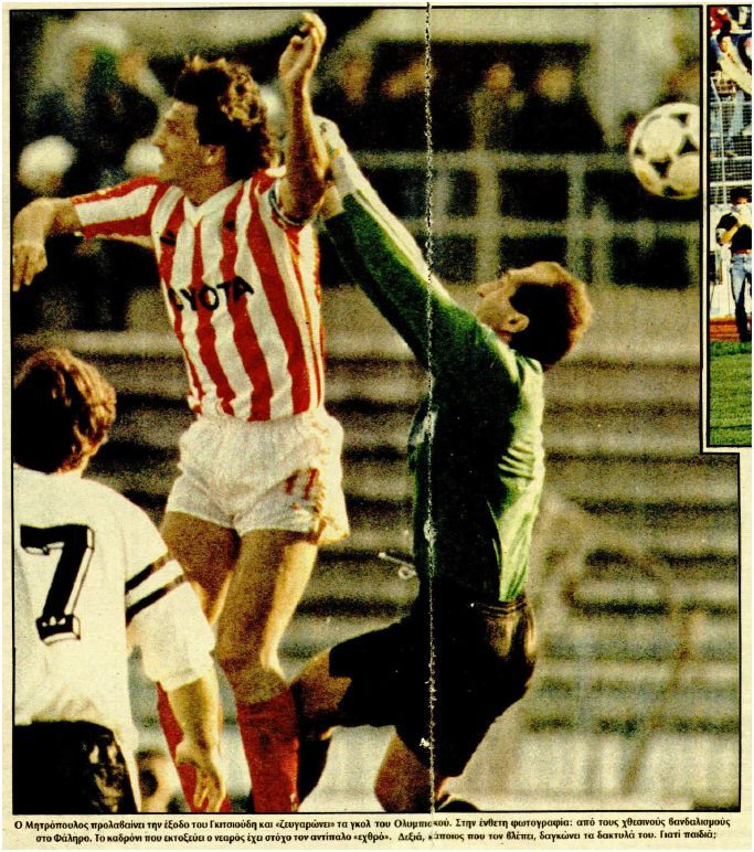 ΣΑΝ ΣΗΜΕΡΑ, 12/11/1989 πριν 28 χρόνια, Ολυμπιακός-ΠΑΟΚ 4-0 για το Πρωτάθλημα με σκόρερ τους Αλεξίου, Μητρόπουλο (Ράμπο) και Αναστόπουλο (2). #Red_White #Olympiacos #paok