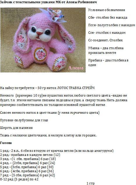 Мобильный LiveInternet Зайка с текстильными ушками (описание) | Алона27 - Дневник Алоны Рабинович |