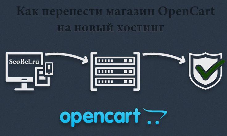 Opencart Перенос Товаров В Новый Магазин