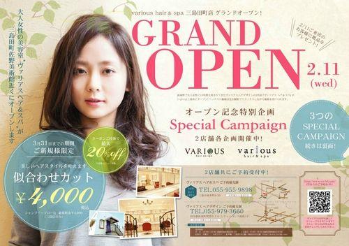 三島函南の美容院ヴァリアスが変身願望叶えます!!:三島市に美容院ヴァリアスがいよいよグランドオープン2015 2/11(水)