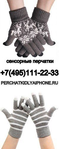 Сенсорные перчатки для iPhone