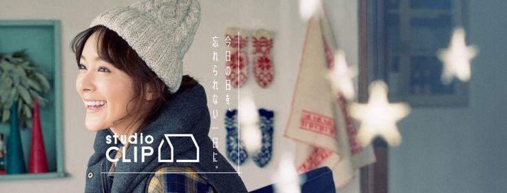 ナチュラル雑貨と服のショップ studio CLIP [スタディオクリップ]