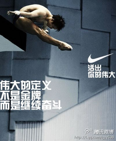 Qiu Bo (London 2012 Silver, Diving) comes from an impoverished family in China. Now, he's a top athlete and endorser. Image: Qiu Bo for Nike