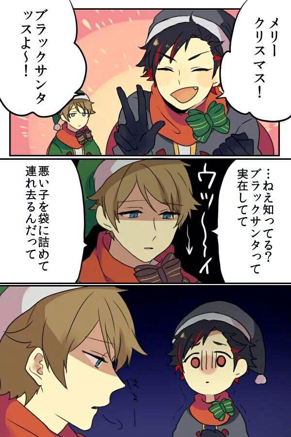 あんスタ クリスマス 翠 鉄虎