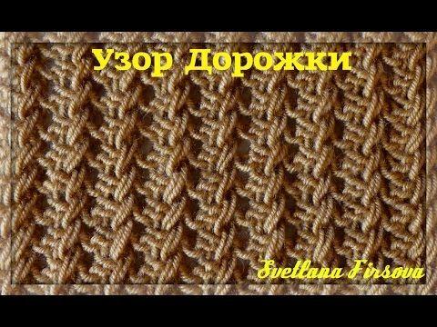 Вязание спицами Ажурный узор Дорожки - YouTube