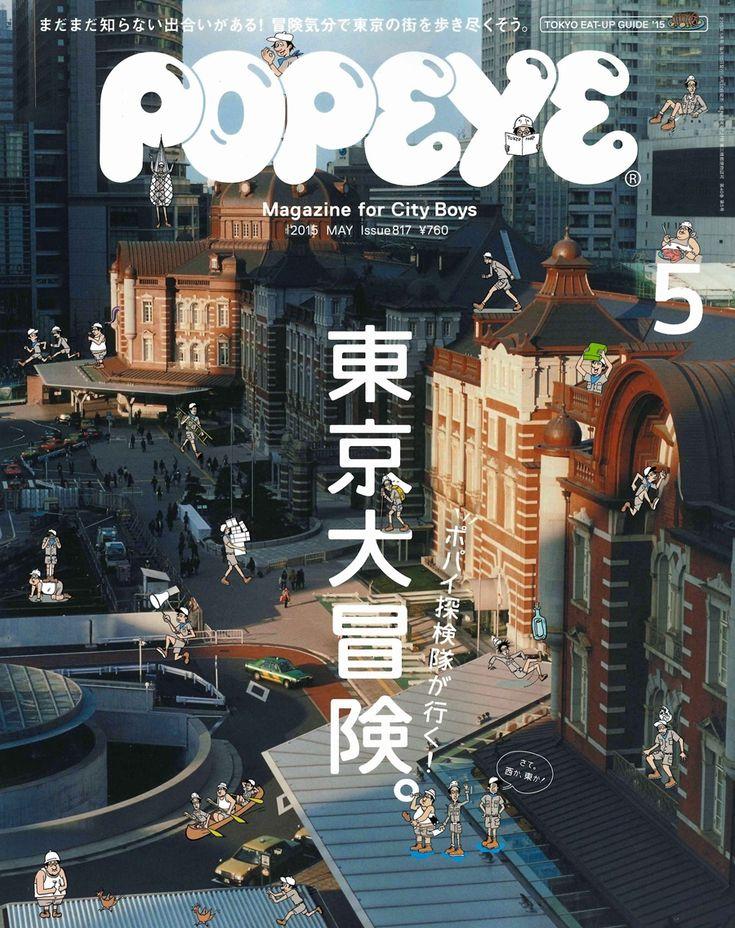 ポパイ 2015年5月号 東京大冒険 POPEYE 201505