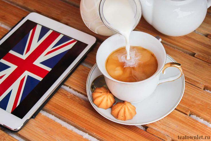 Чайные традиции Великобритании - http://teatownlet.ru/istoriyachaya/chaynyie-traditsii-velikobritanii.html