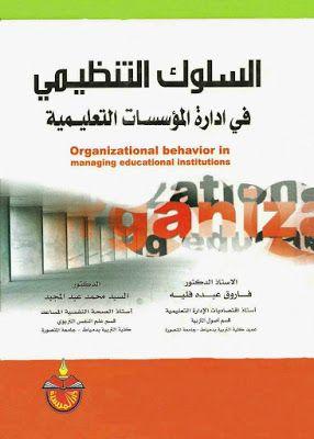 تحميل تحميل كتاب السلوك التنظيمي في ادارة المؤسسات التعليمية فار Pdf Https Www 1000lela Com D8 Aa D8 Ad D9 85 D9 8a D9 84 Motivation Accounting Pdf