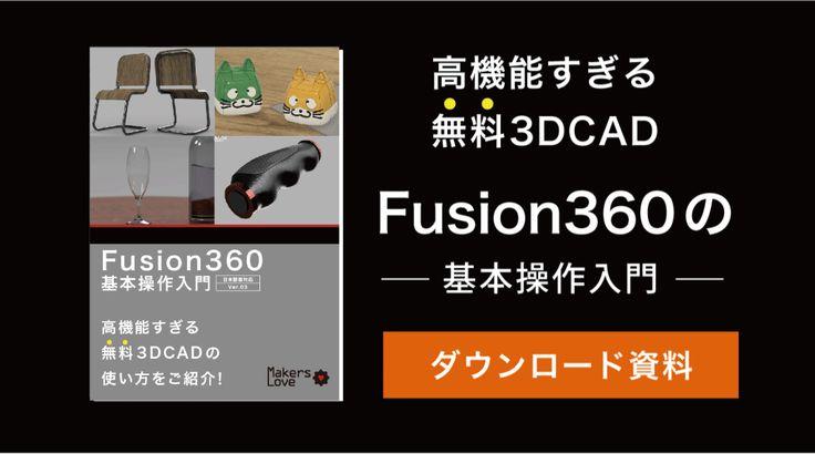 3Dプリンターに最適!無料3DソフトのFusion360入門を配布 | 3Dプリンターなら「Makers Love(メイカーズラブ)」