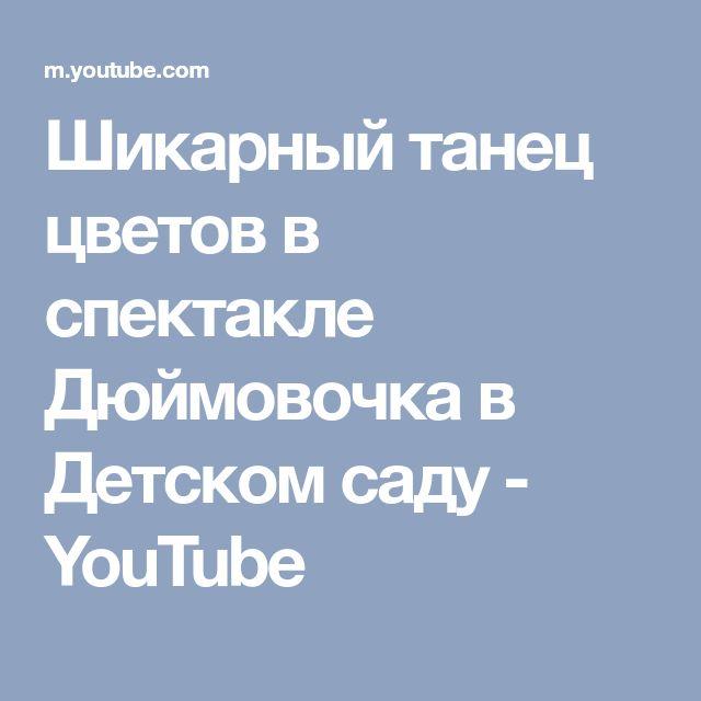 Шикарный танец цветов в спектакле Дюймовочка в Детском саду - YouTube