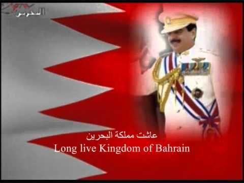 النشيد الوطني لمملكة البحرين National Anthem of Kingdom of Bahrain - YouTube