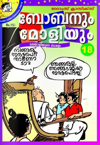 80 best images about MALAYALAM MAGAZINE ONLINE on Pinterest ...