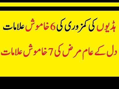 Six Muted Signs of Bone Weakness in Urdu|7 Muted Signs of Heart Disease ...