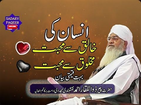 Insan ki Allah sy Muhabbat || Love man of God || Peer