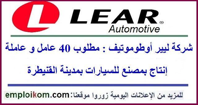 Recrutement De 40 Operateurs De Production Sur Kenitra Tech Company Logos Company Logo Tech Companies