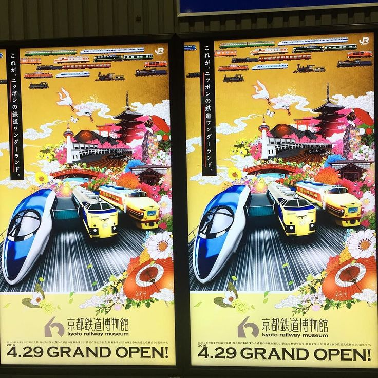 А на вокзале Киото во всю рекламируют скорое открытие обновленного железнодорожного музея. На радость детям и многочисленным взрослым фанатам всего железнодорожного в ряды которых поговаривают затесались даже некоторые серьезные японские политики! #железныедороги #музей #музеи #Япония #жд #анонс #открытие #новости #туризм #Киото #развлечения #детям