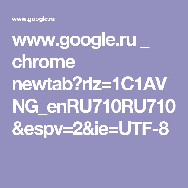 www.google.ru _ chrome newtab?rlz=1C1AVNG_enRU710RU710&espv=2&ie=UTF-8